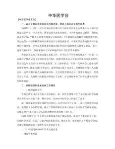 - 中华医学会2004年工作总..