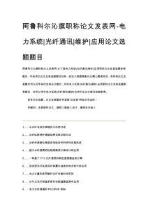 阿鲁科尔沁旗职称论文发表网-电力系统光纤通讯维护应用论文选题题目