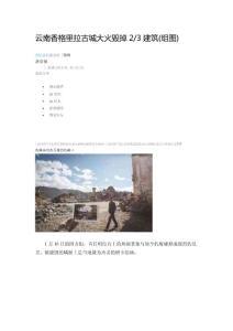 【课件】消防培训课件精选—云南香格里拉古城大火毁掉2