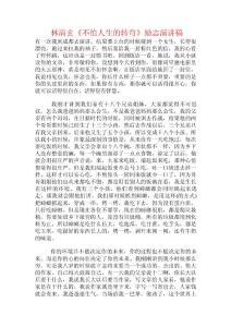 林清玄《不怕人生的转弯》励志演讲稿.doc