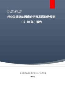 智能制造行业未来5-10年关键驱动因素分析及发展趋势预测报告