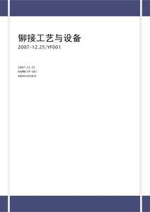 铆接工艺与设备.pdf