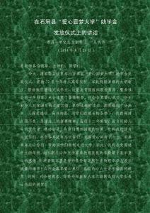 """""""爱心圆梦大学""""行动助学金发放仪式上的讲话"""