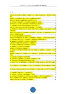 中特2015版思考题答案武汉大学