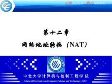 NP_12网络地址转换NAT