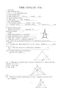 等腰三角形练习题