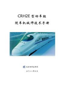 CRH2E型动车组随车技术手册.pdf