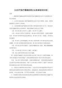 北京市医疗器械经营企业检查验收标准