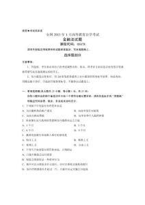 全国2013年1月高等教育自学考试 金融法试题 课程代码05678