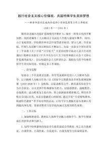 关爱特殊群体 构建特色德育三年规划文档 (1)