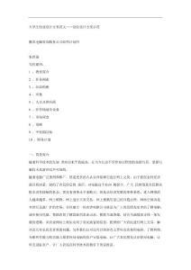 创业计划书范文—腾农电脑咨询公司经营计划书