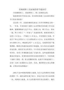 《给邮政职工及家属的春节慰问信》