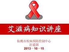 市艾滋病知识讲座防艾滋病宣传讲座ppt.ppt