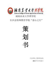 县特殊教育学校爱心之行策划.doc