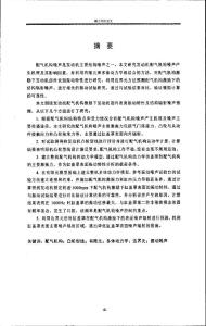 发动机配气机构振动噪声研究.pdf