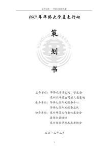关爱自闭症儿童蓝色行动公关策划书.doc