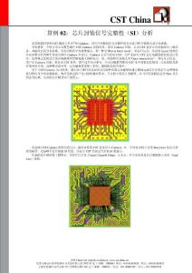 丛书15-算例02:芯片封装信号完整性(SI)分析