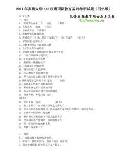 2011苏州大学汉语国际教育硕士真题(回忆版)