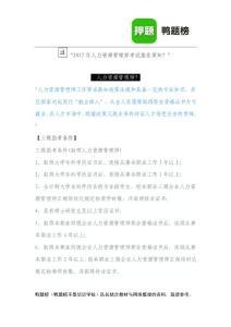 """""""2017年人力资源管理师考试报名须知?"""""""