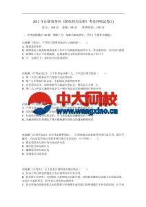 2013年注册税务师《税收相关法律》考前冲刺试卷(3)-中大网校