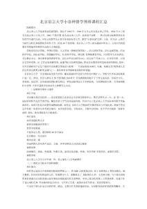 北京语言大学小语种留学预科课程汇总