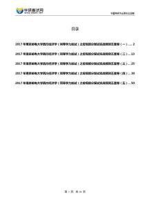 2017年南京邮电大学西方经济学(同等学力加试)之宏观部分复试实战预测五套卷