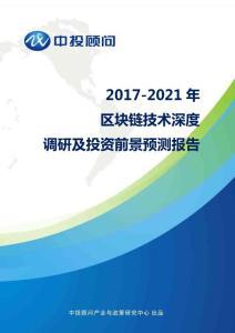 2017-2021年区块链技术深度调研及投资前景预测报告