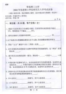 华南理工大学环境科学与工程导论历年真题2004-2013考研真题汇编