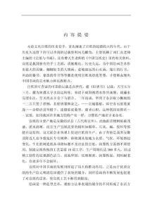 美术学硕士论文-宣纸与中国书画的表现力