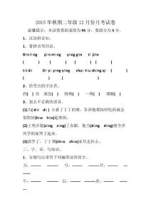 北师大版小学二年级语文月考试卷试卷