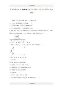 上海市浦東新區2015-2016學年七年級(下)期末數學試卷(解析版).doc