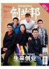 [整刊]《创业邦》2016年11-12月