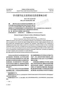 学术期刊论文语类的元话语..