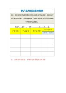 新产品开发进度控制表