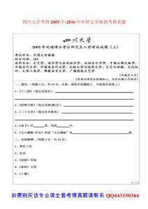 四川大学考博2005年-2016年中国文学典籍考博真题