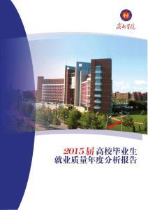 2015届高校毕业生就业质量年度分析报告