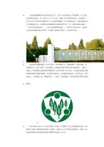 北京教学植物园