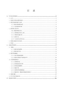 (软件工程)图书借阅管理系统毕业设计论文
