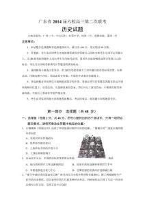 广东省六校联考