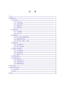 (数据库课程设计)客房管理系统毕业设计论文