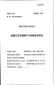 制糖工艺中模糊PID控制技..