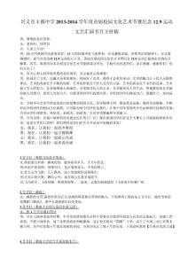 兴义市丰都中学2013-2014学..
