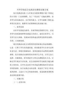 兴华学校综合科实施方案