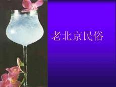 老北京民俗