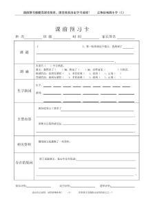 小学语文_课前预习卡模板