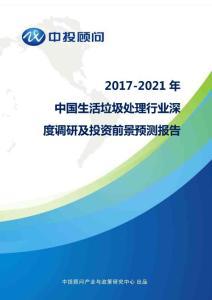 2017-2021年中国生活垃圾处理行业深度调研及投资前景预测报告