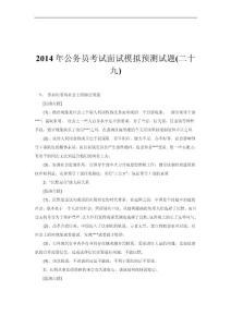 2014年公务员考试面试模拟预测试题(二十九)