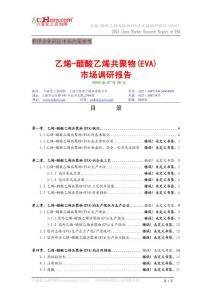 乙烯-醋酸乙烯共聚物(EVA)市场研究报告(2006目录)