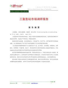 三氯氢硅市场调研报告(目录200805)