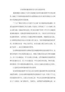企业即时通讯软件在天津石化应用论文